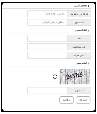 سامانه اخذ نوبت آنلاین پزشکان ایران - ثبت نام و ورود پزشکان
